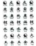 Signature Collection - Asian Symbols