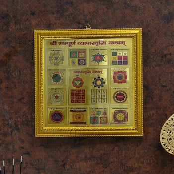 Shri Sampurna Vyapar Vriddhi Framed Yantra Framed Paintings