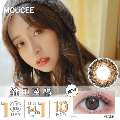 MOUCEE Dark Tea Brown (Daily)