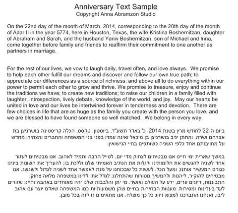 Anniversary Text with Hebrew