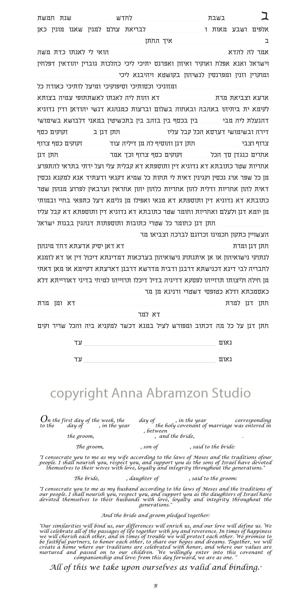 Conservative text with Liberman Clause and English by Anna Abramzon Studio