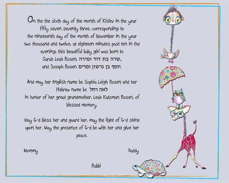 Baby Animals Jewish Baby Naming Certificate