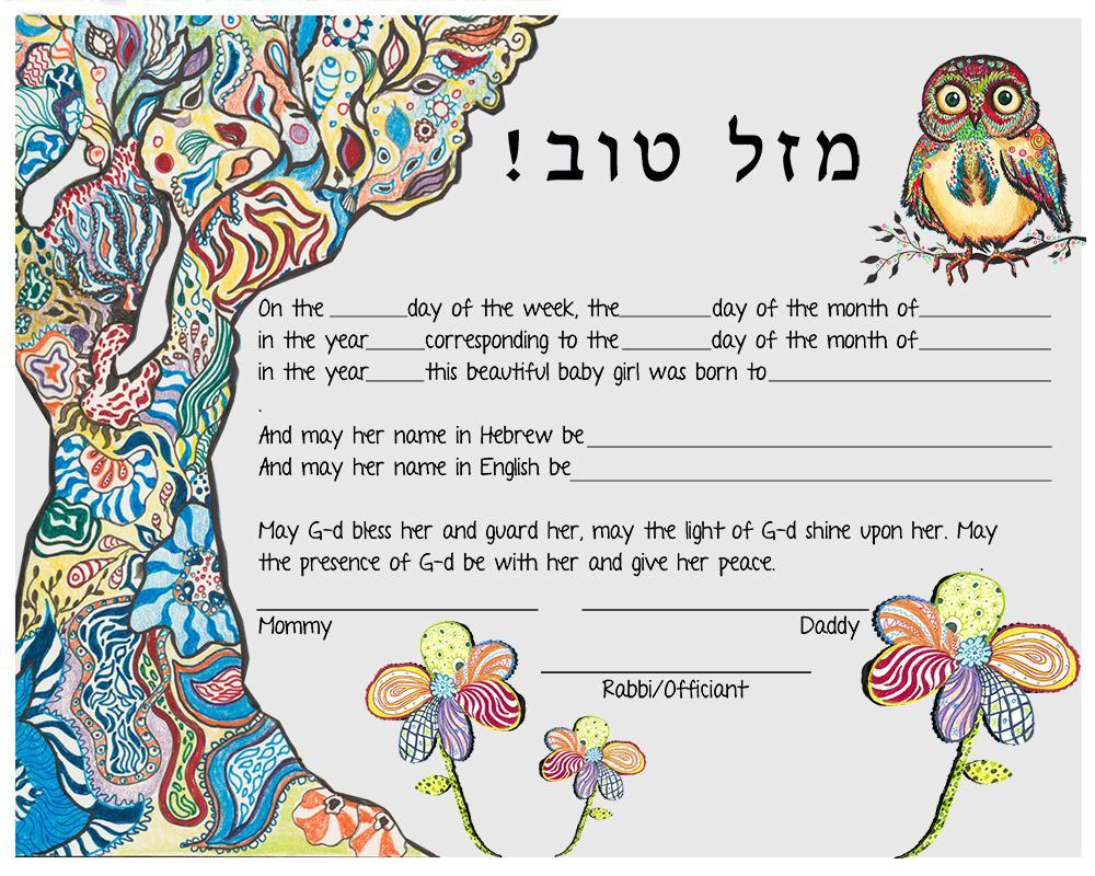 Tree of Life Jewish Baby Naming Certificate