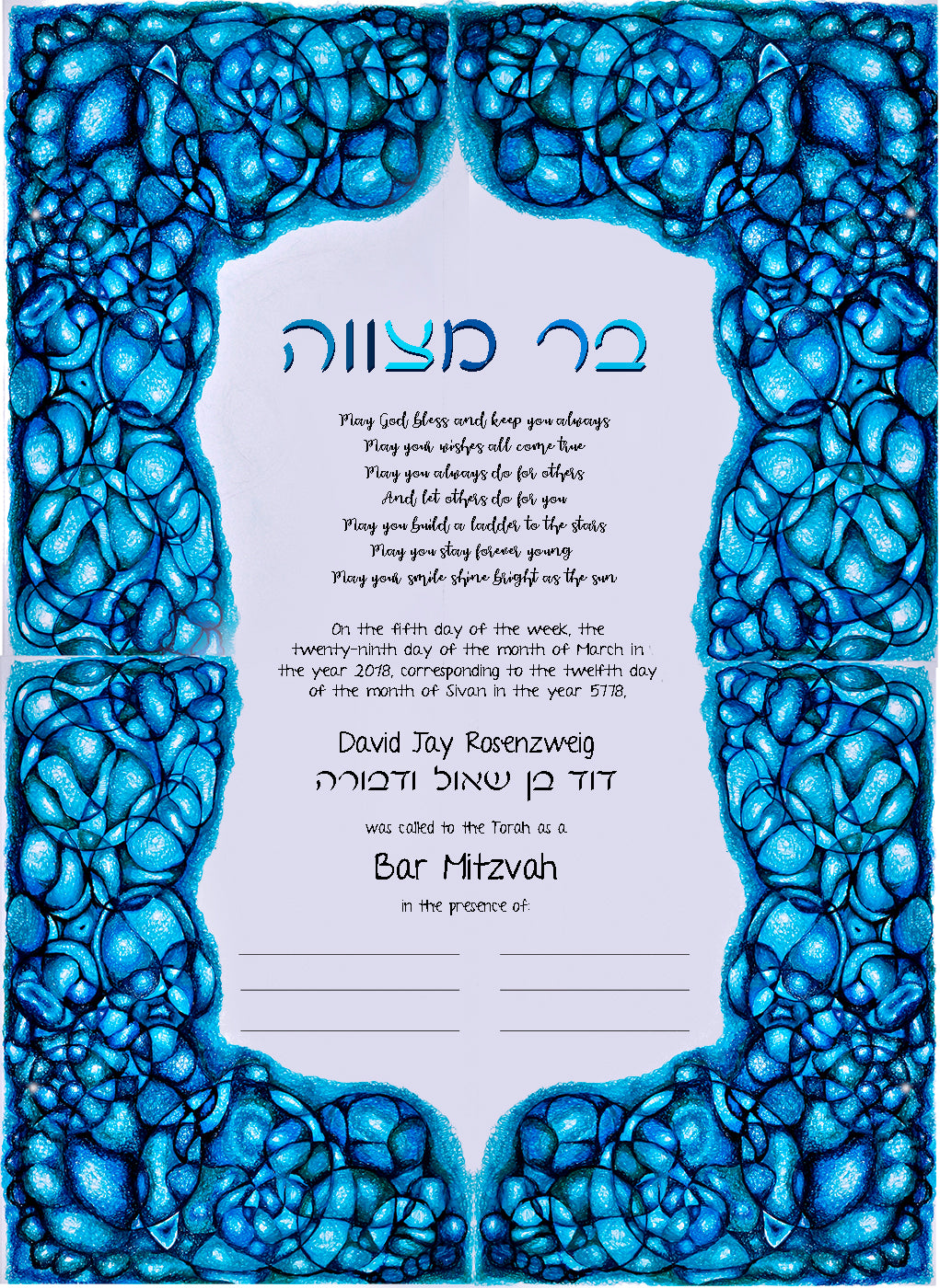 Blue Bat Mitzvah or Bar Mitzvah Certificate