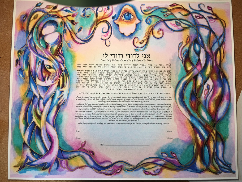 Mystical Hamsa Tree Ketubah with Metallic Gold Leaf
