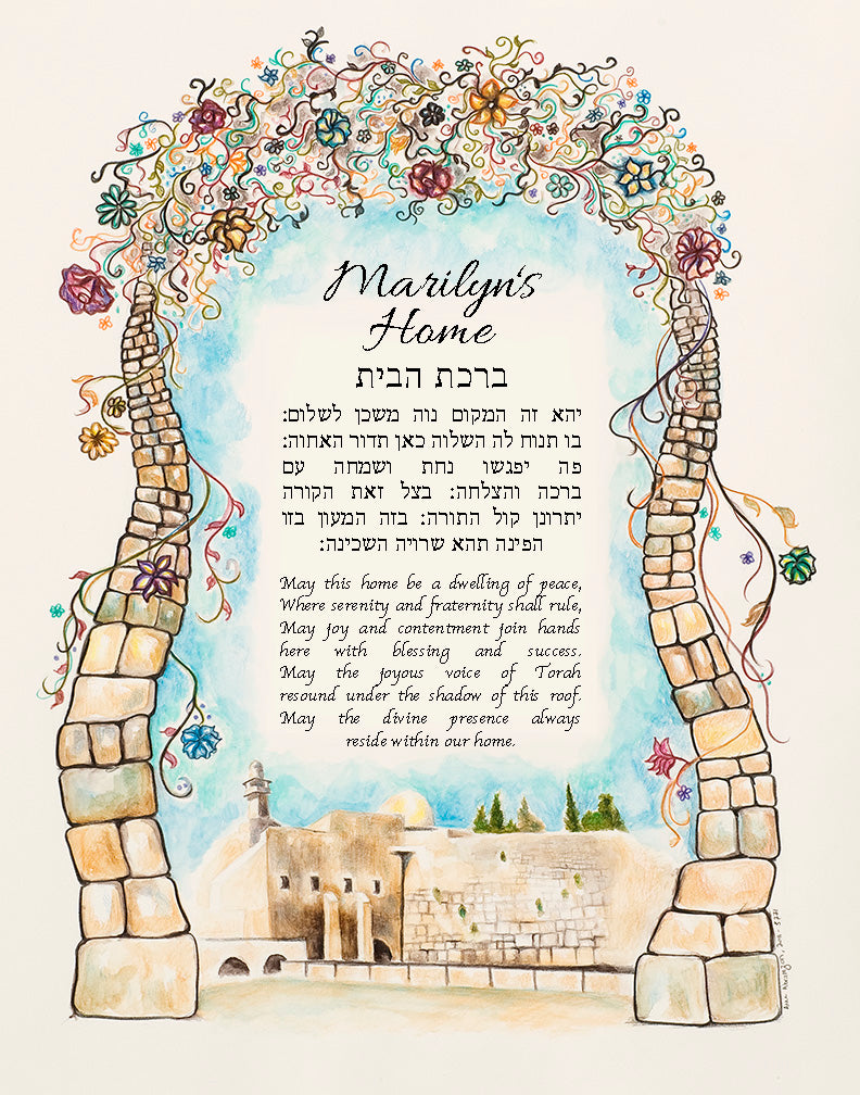 Jerusalem Western Wall Blessing for the Home