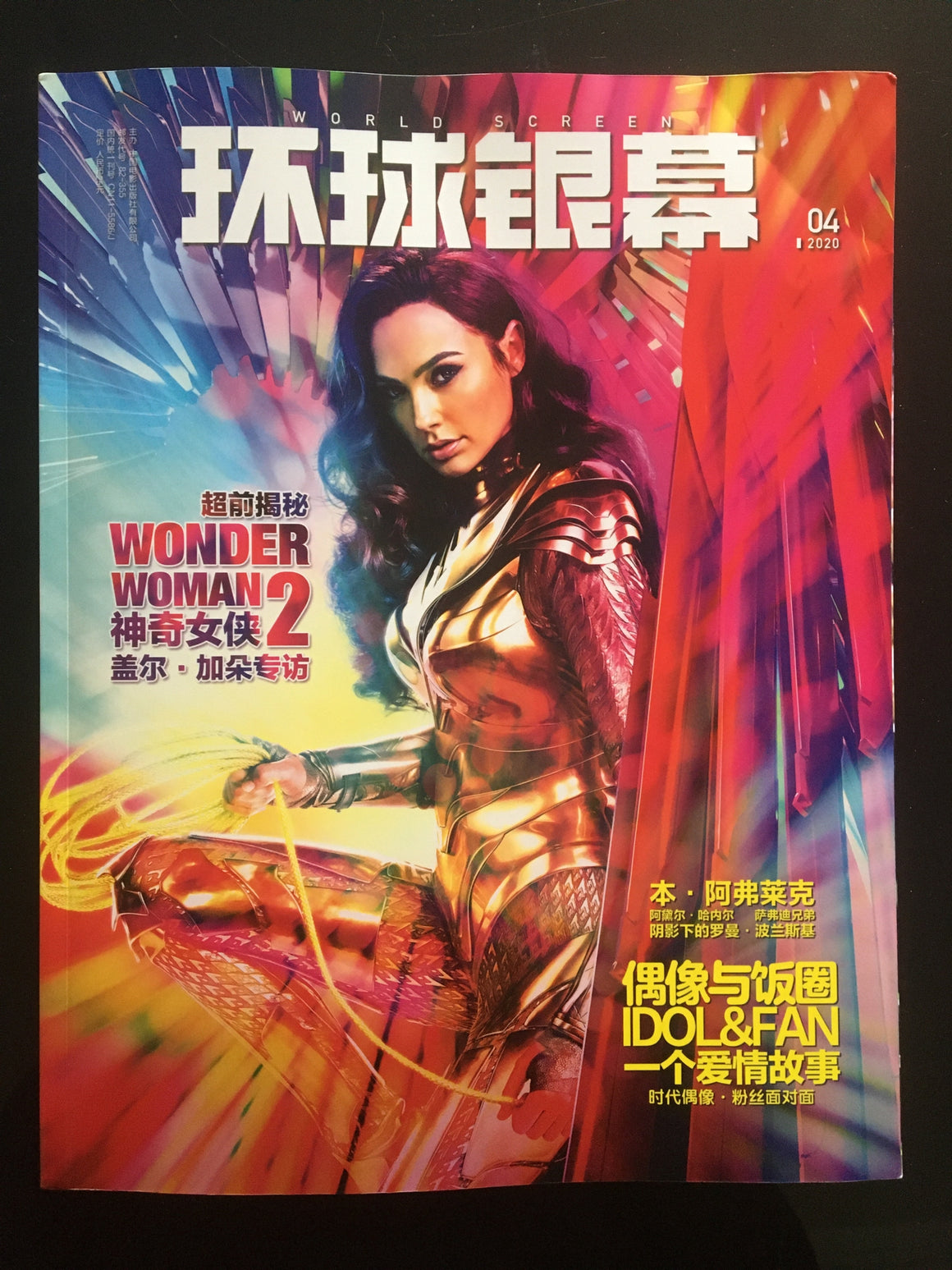 World Screen Magazine April 2020 Gal Gadot Wonder Woman 2