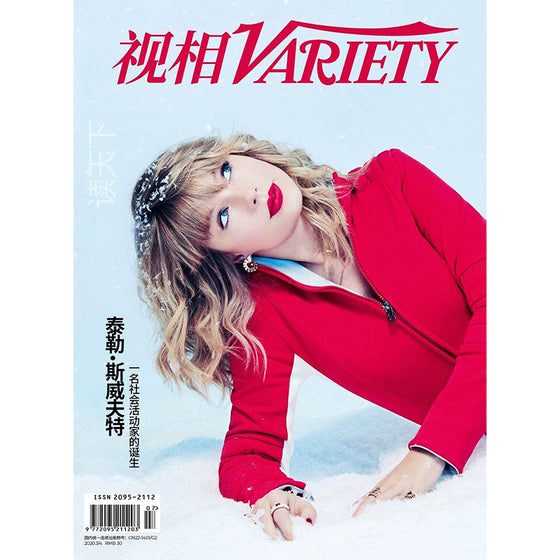 Variety Magazine China February 2020: Taylor Swift Cover