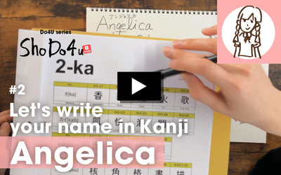 [Sho-Do4U #2]Let's write your name in Kanji part2 アンジェリカ編を公開しました!