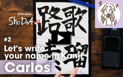 New Release [Sho-Do4U #2]Let's write your name in Kanji part2 ~calros~