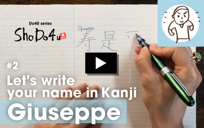 [Sho-Do4U #2]Let's write your name in Kanji part2 ジュゼッペ編を公開しました!