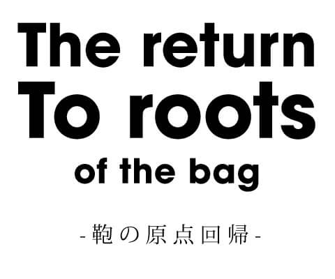 The return to roots of the bag 鞄の原点回帰