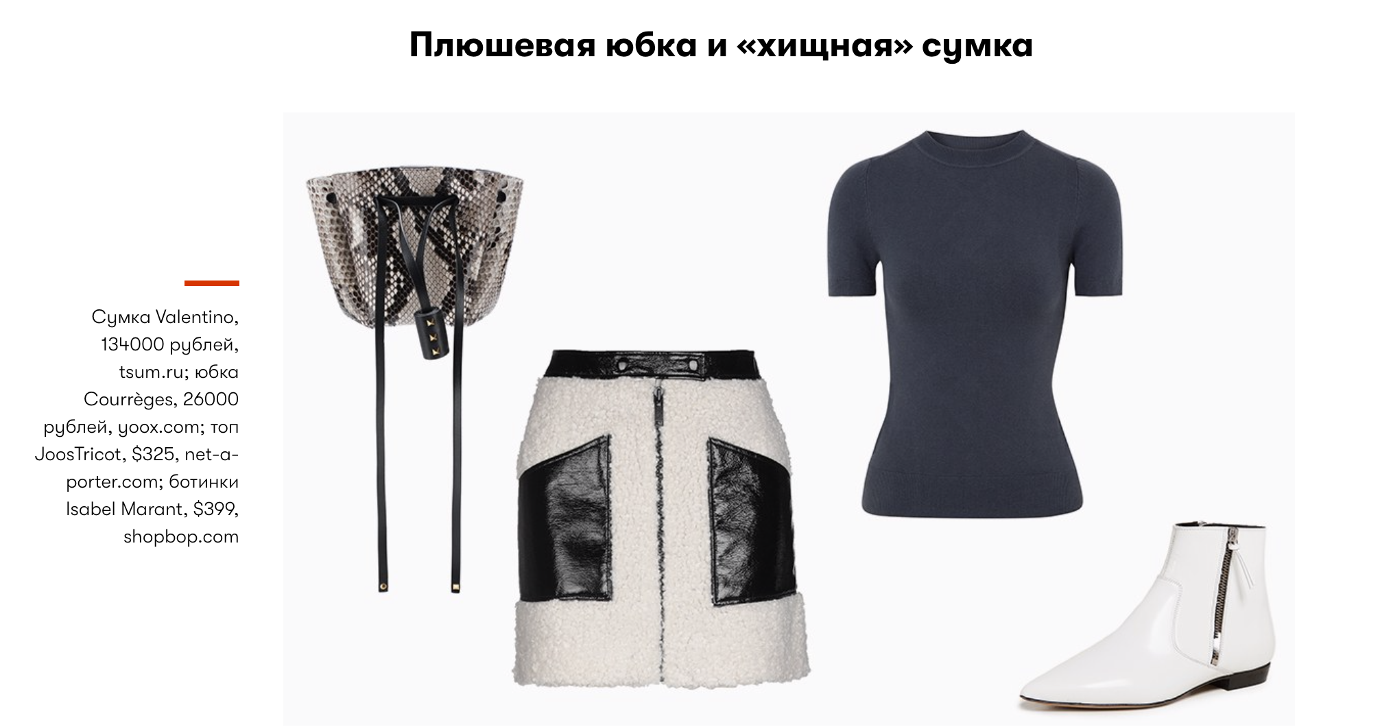 vogue-russia-joostricot-short-sleeve-knit-tee