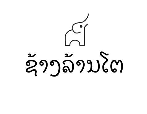 A MILLION ELEPHANTS TEE- Lao Script