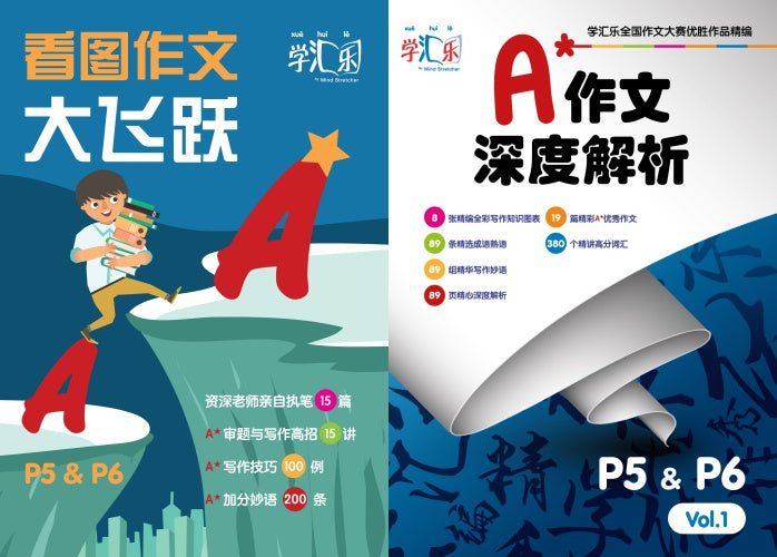 Bundle Deal: A to A* Chinese + A*作文深度解析 (P5 & P6) - $33.90