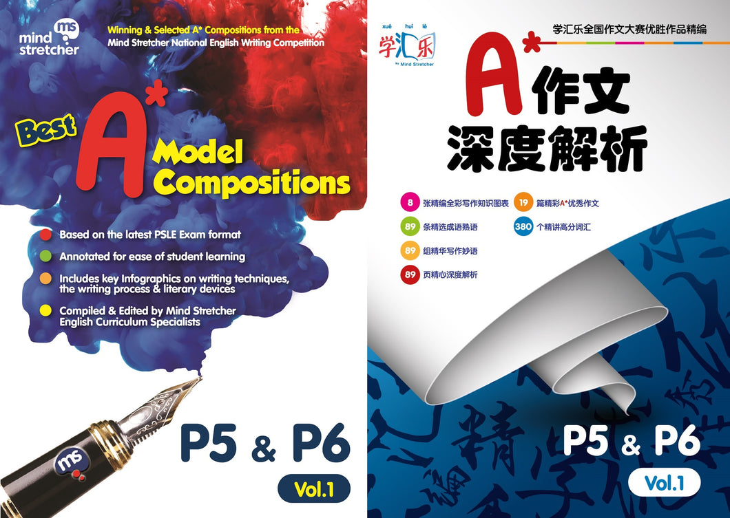 Bundle Deal: Best A* Model Compositions and A*作文深度解析 (P5 & P6)