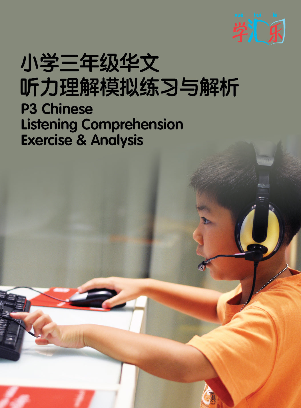 P3 Chinese Listening Comprehension Exercise and Analysis