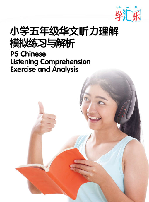 P5 Chinese Listening Comprehension Exercise and Analysis