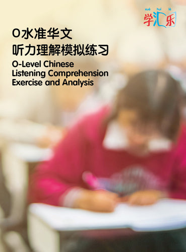 O-Level Chinese Listening Comprehension Exercise and Analysis