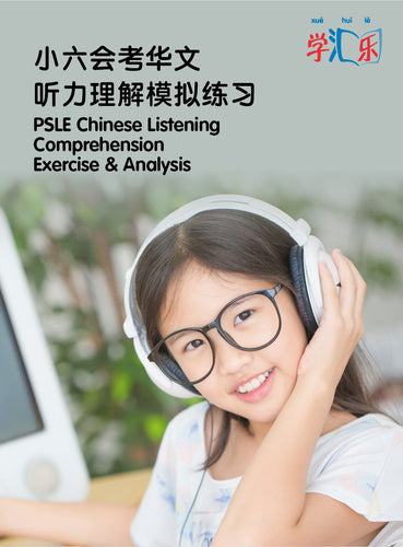 PSLE Chinese Listening Comprehension Exercise and Analysis