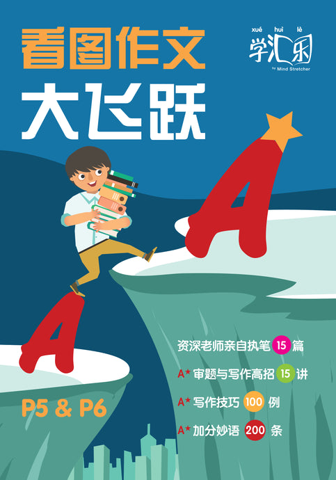 A to A* Model Picture Compositions - Chinese [看图作文大飞跃 A to A* (P5&P6)]
