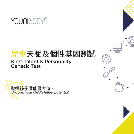 兒童天賦及個性基因測試  Kids' Talent & Personality Genetic Test