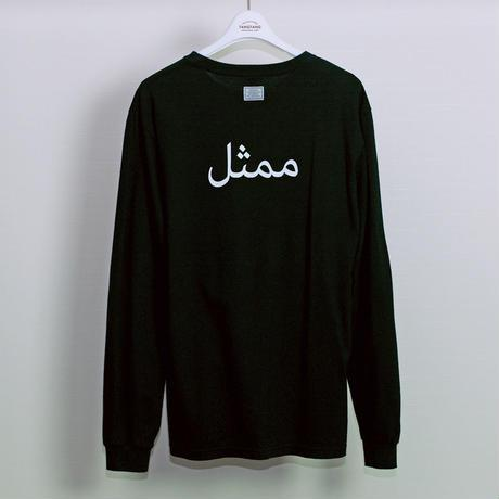 Language (Arabic) Long Sleeve  T-Shirt - Black