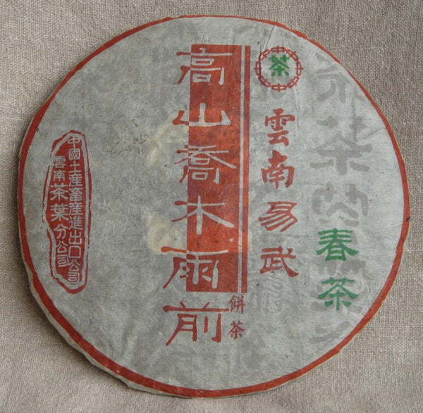 "2003 CNNP ""Yi Wu High Mountain Wild Arbor"" Raw Pu-erh"