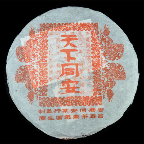 2006 Changtai Tian Xia Tong An Raw Pu-erh Tea Cake