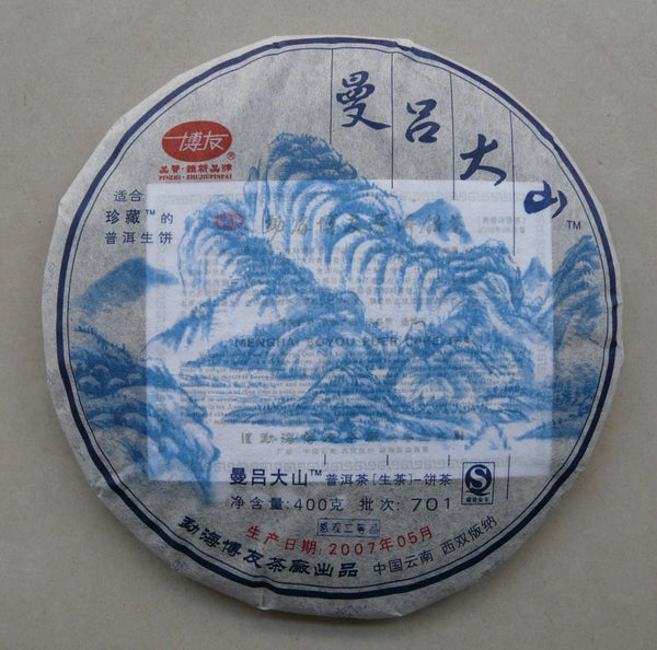 "2007 Boyou ""Man Lu Da Shan"" Meng Song Mountain Raw Pu-erh Tea"