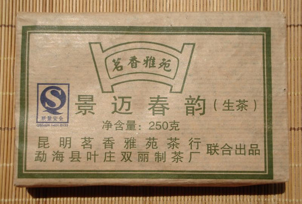 "2008 Hai Lang Hao ""Jing Mai Mountain"" Raw Pu-Erh Tea Brick - Yunnan Sourcing Tea Shop"