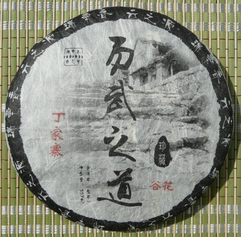 "2009 Yunnan Sourcing * Road to Yi Wu ""Ding Jia Zhai"" Raw Pu-erh Tea Cake - Yunnan Sourcing Tea Shop"