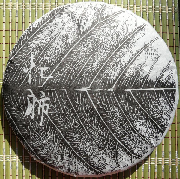 "2009 Yunnan Sourcing ""Mang Fei"" Raw Pu-erh Tea Cake - Yunnan Sourcing Tea Shop"