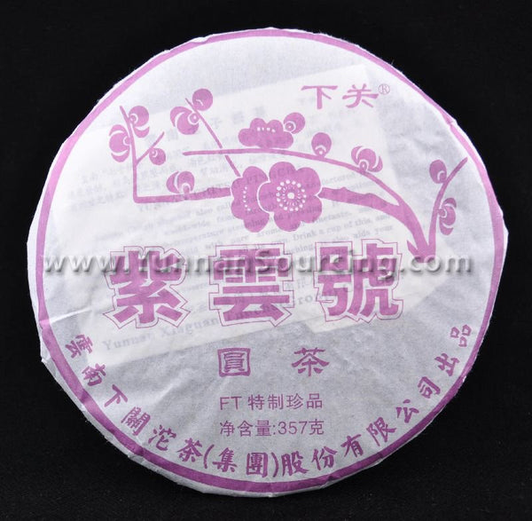 "2010 Xiaguan FT ""Zi Yun Hao"" Raw Pu-erh tea cake - Yunnan Sourcing Tea Shop"