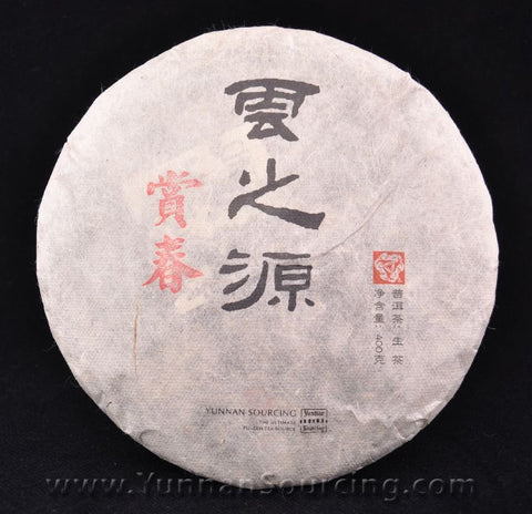 "2011 Yunnan Sourcing ""Shang Chun"" Raw Pu-erh Tea Cake - Yunnan Sourcing Tea Shop"