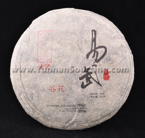 "2011 Yunnan Sourcing ""Autumn Mang Zhi"" Ancient Arbor Raw Pu-erh Tea Cake - Yunnan Sourcing Tea Shop"