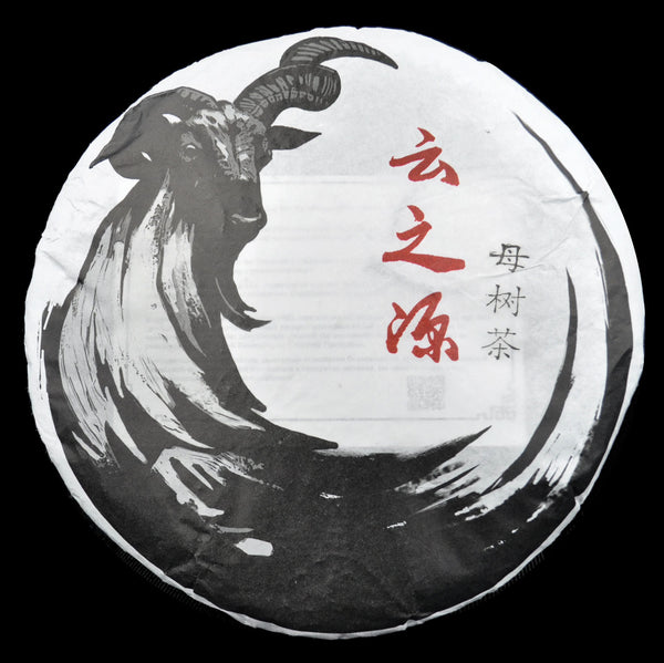 "2015 Yunnan Sourcing ""Mu Shu Cha"" Ancient Arbor Raw Pu-erh Tea Cake"