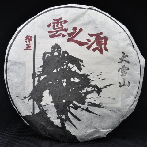 "2016 Yunnan Sourcing ""Big Snow Mountain"" Wild Arbor Raw Pu-erh Tea cake"