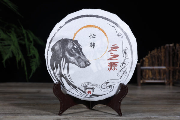 "2018 Yunnan Sourcing ""Mang Fei Mountain"" Raw Pu-erh Tea cake"