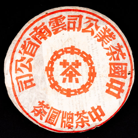 "2002 ""Nannuo Red Ink"" Raw Pu-erh Tea Cake"