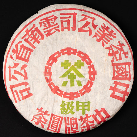 "1999 Big Green Ink ""Jia Ji"" Raw Pu-erh Tea Cake"