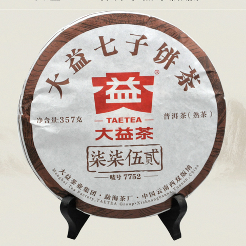 "2016 Menghai ""7752"" Ripe Pu-erh Tea Cake - Yunnan Sourcing Tea Shop"