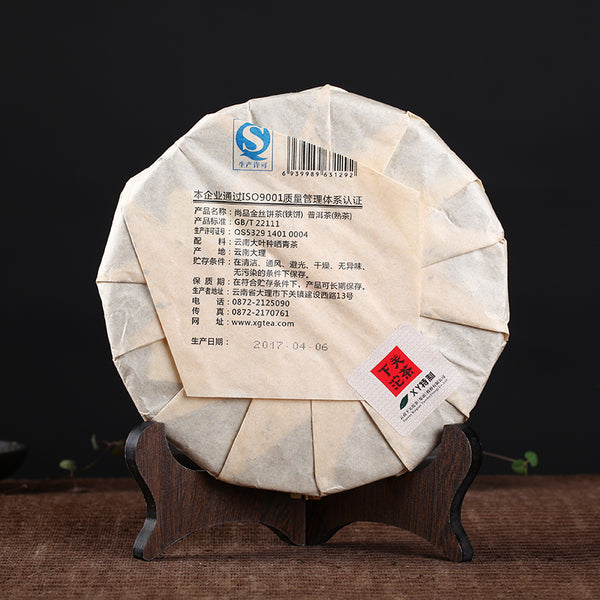 "2017 Xiaguan ""Big Snow Mountain"" Ripe Pu-erh Tea Cake"
