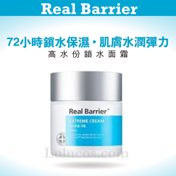 Real Barrier Extreme Cream (NEW) 50ml