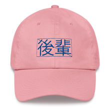 """Not Your Kohai"" Dad Hat"