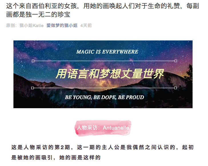 Magic is Everywhere - Chinese Blog