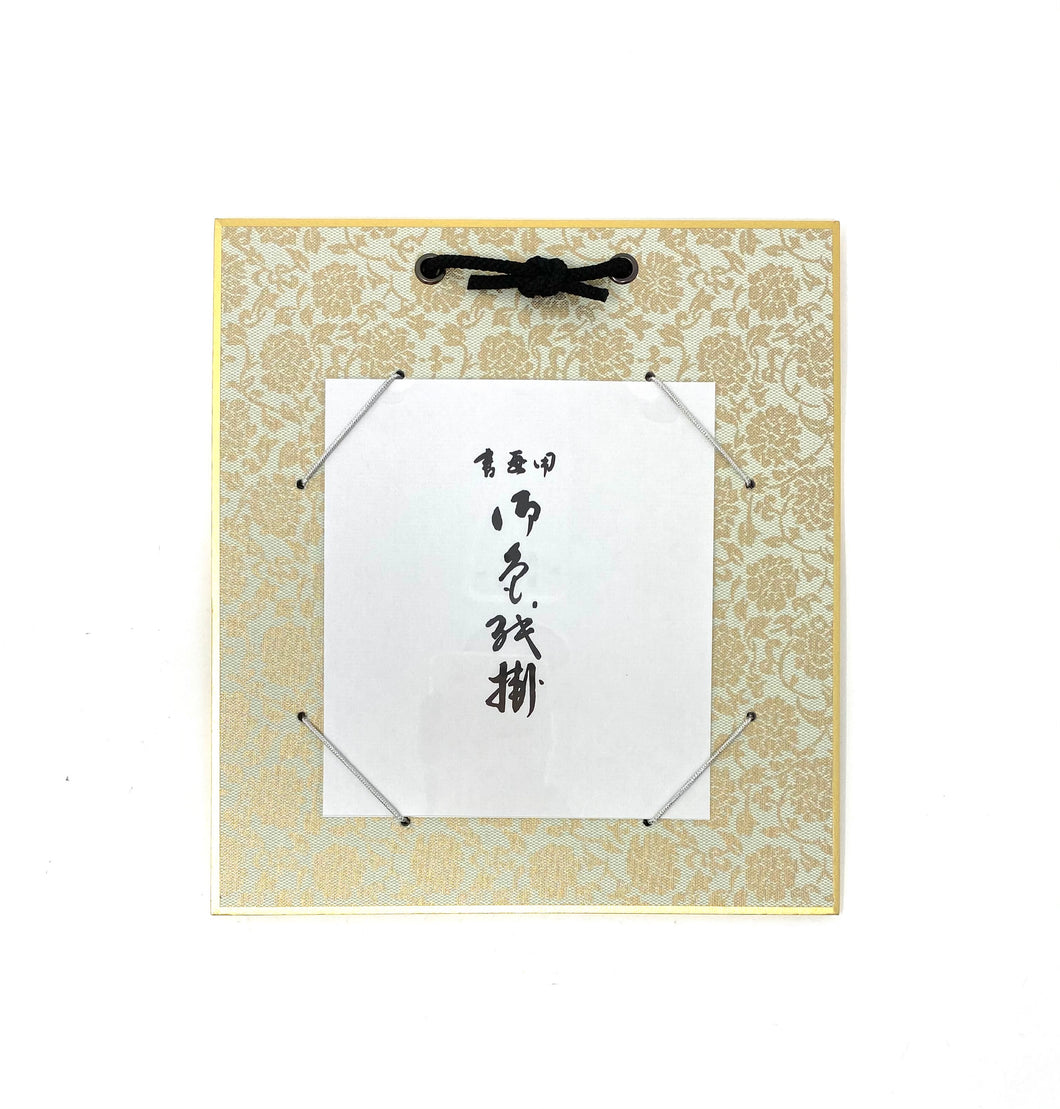 Shikishi Frame in Gold and White - Small