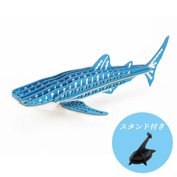 Japanese Art of Paper Craft Ocean Blue Whale Shark Assembled Educational Premium 3D Puzzle Paper Model Kit Challenge Gift Made in Japan