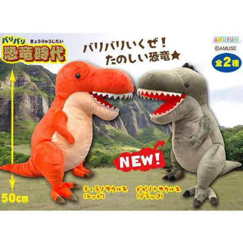 "Kawaii Dinosaur Era BIG Plush, 19.7"" Super Anime Store"
