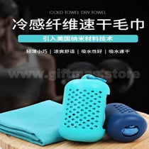 Cooling Towel with Handy Case